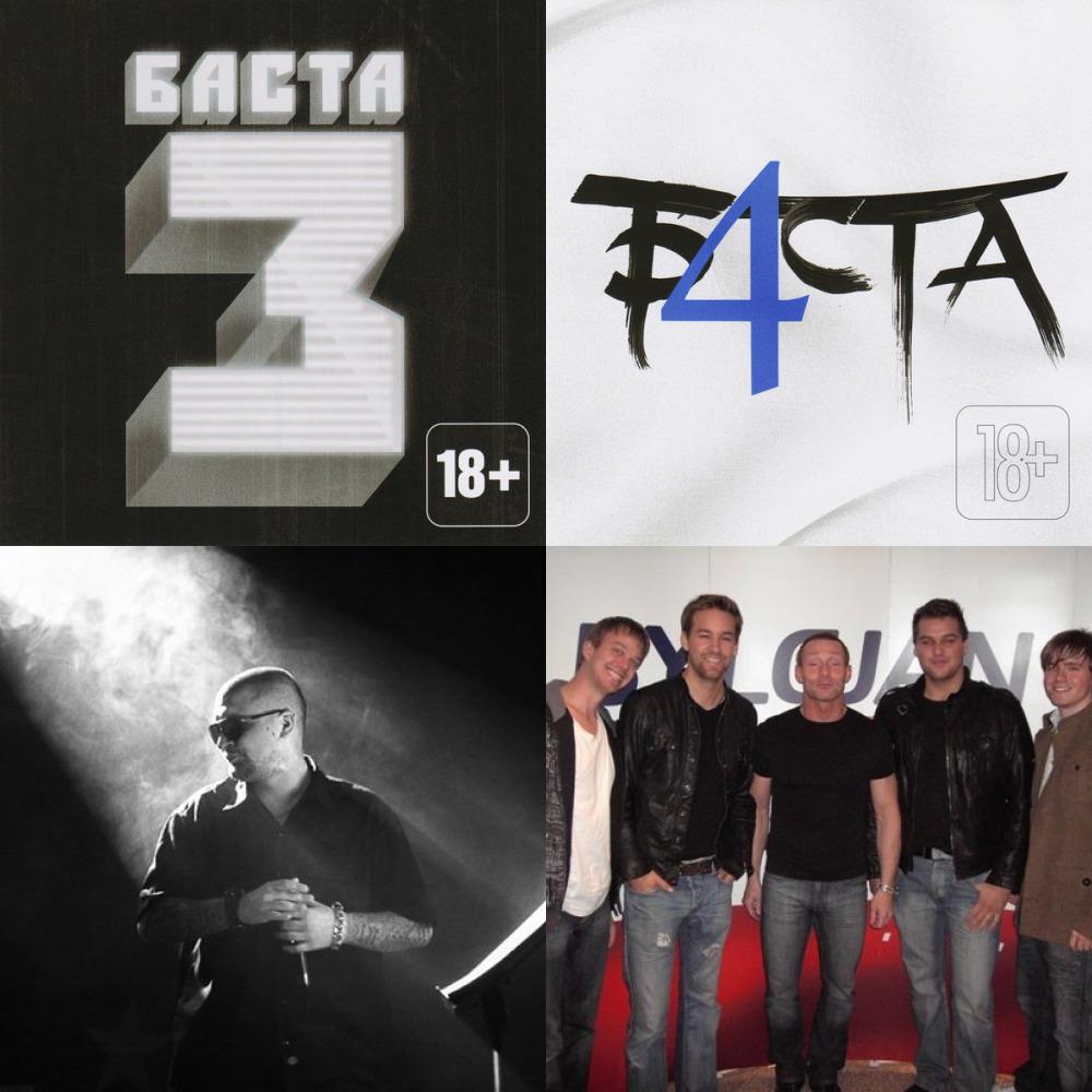 Баста / гуф (из ВКонтакте)
