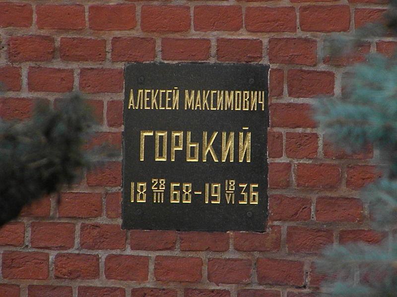 Энергия Максима Горького - relevant